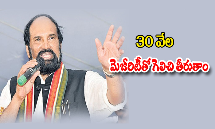 Uttam Kumar Reddy Comments On Media Meeting About Congress Party Win 30 Thousands Votes