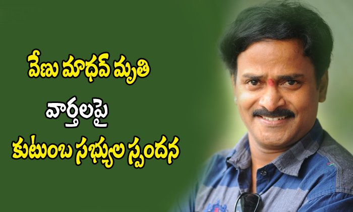 Venumadahavu Family Suffer From Social Media News About Venumadhav Dead-tdp Party Worker,telugu Comedian,venumadahavu Family Telugu Tollywood Movie Cinema Film Latest News-Venumadahavu Family Suffer From Social Media News About Venumadhav Dead-Tdp Party Worker Telugu Comedian