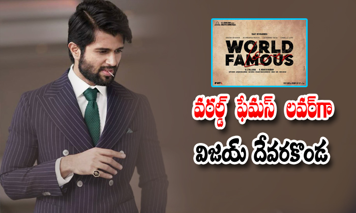 Vijay Devarakonda New Movie Title Is World Famous Lover-Dear Comrade Geetha Govindham Tollywood
