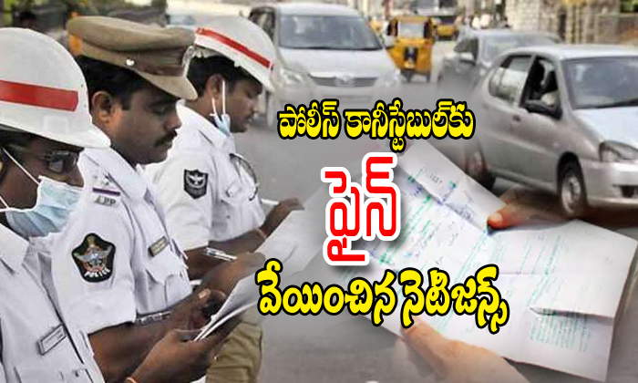 Viral Constable Fined For Cell Phone Driving And No Helmet