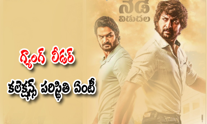 What About Nani Gang Leader Collections