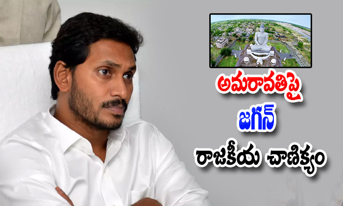 What Is The Jagan Decision In Amaravathin Plan