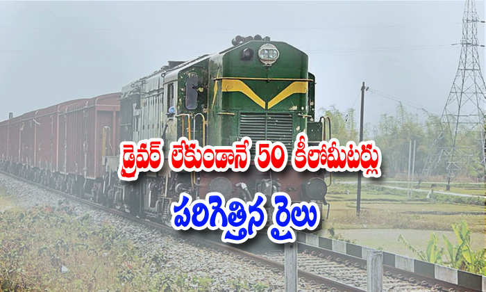 With Out Train Driver Train Run In 50 Kilomiters