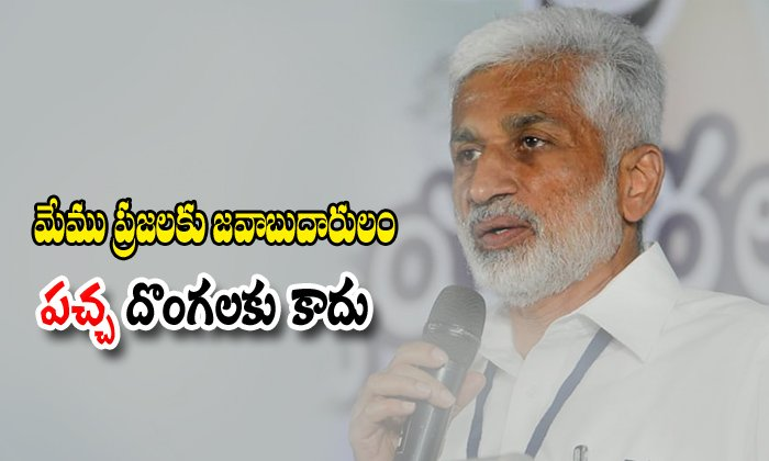 Ycp Leader Vijay Sai Reddy Comments On Devineni Umma