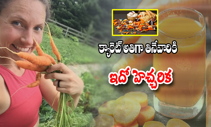 Disadvantages Of Eating More Carrots - Telugu Carrots, Health Tips, Injurious To Health, More Carrot Eating, Telugu Health Tips, Telugu Viral News Updates, Viral In Social Media-Telugu Health-Telugu Tollywood Photo Image