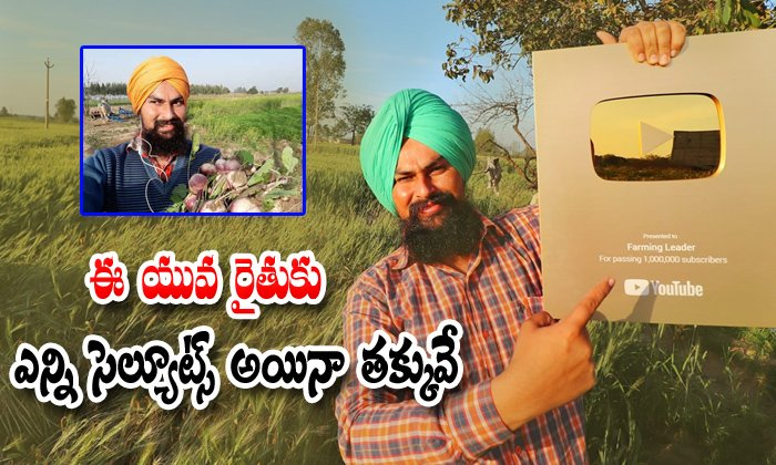 Haryana Young Farmer Doing Youtube Videos For Making Money