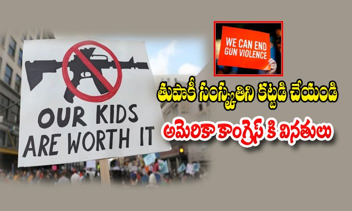 Some America Biggest Company Write Letter To American Congress-Biggest Congress Nri Telugu Nri News Updates