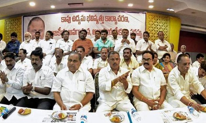 Telugu And Now Jagan Focus On Kapu Leaders And Kapu Peolpes And Reservation, Ap Cm Jagan Mohan Reddy, , Chandrababu Take The Kapu Support And Getting The Governament In 2014 And Pawan Kalyan Also Support In Kapu Cast, Jagan Mohan Reddy-Telugu Political News