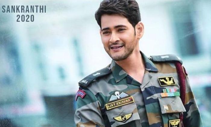 Telugu Ala Vaikuntapuramlo Movie, January 12th Release, Mahesh Babu, Sankrathi 2020, Sarileru Neekevvaru Collections-