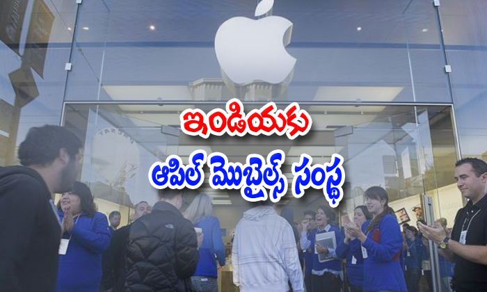 Apple Phone Company Comes In India Soon