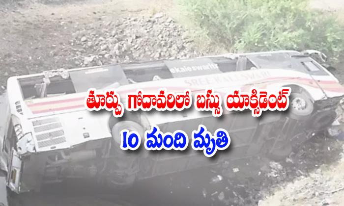Bus Accident In East Godavari