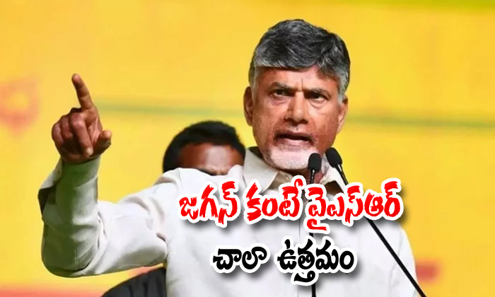 Chandrababu Comments On Jagan Mohan Reddy About On Media
