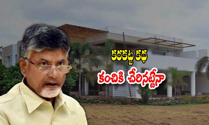 Chandrababu Naidu House In Vijayawada Is Goes In Colps