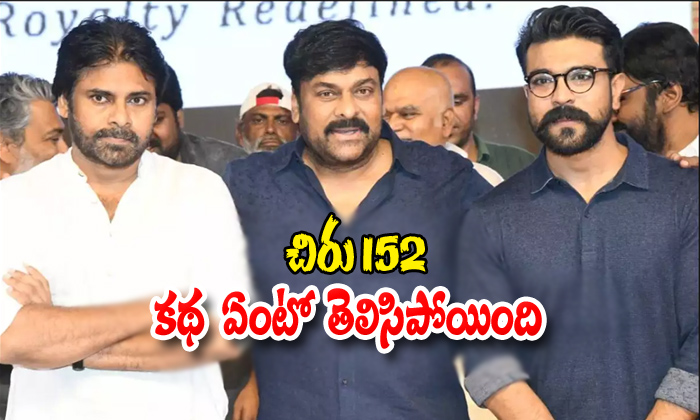 Chiranjeevi 152th Movie Story Line Is Leaked
