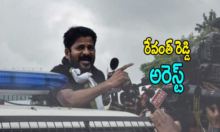 Congress Minister Revanth Reddy Arrest