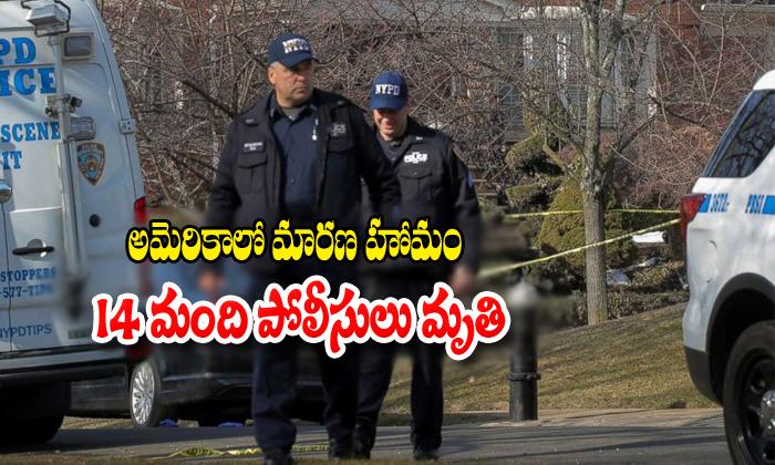 Drugs Mafia Attack Us Police 14 Are Died