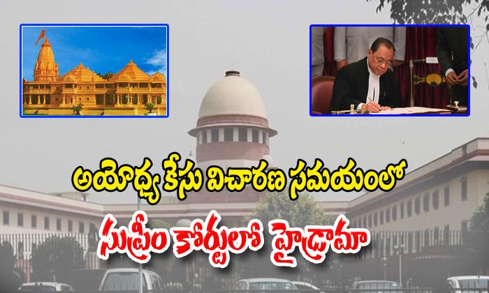 High Drama At Supreme Court