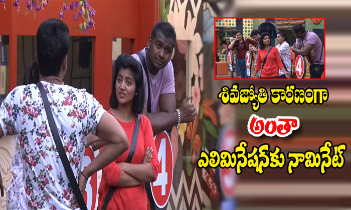 Housemates Are Nominated For Elimination For The Reason Of Siva Jyothi