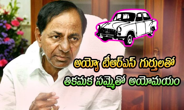Huzurnagar By-elections Symbols Tension In Trs Party