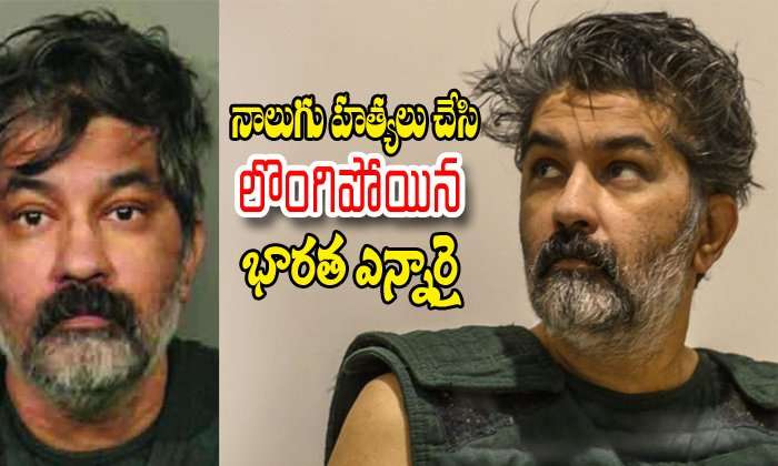 Indian Nri Arrested For Killing To The 4 People