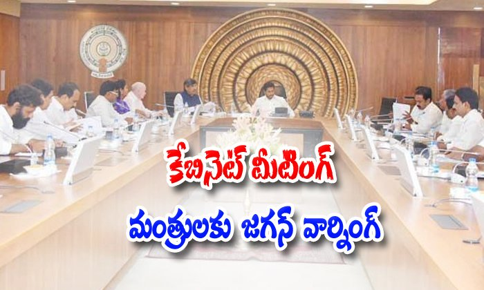 Jagan Cabinet Meeting Jagan Take The Class In Ycp Ministers