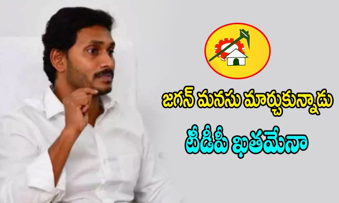 Jagan Change His Decission Tdp Leaders Ready To Join In Ycp Party