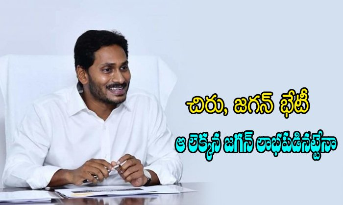 Jagan Getting Support From Kapu Leader Because Of Chiru And Jagan Meeting