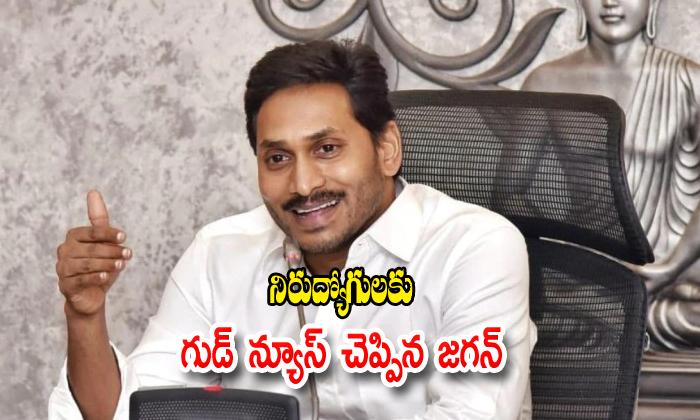 Jagan Says Good News For Un Employement In Andhrapradesh