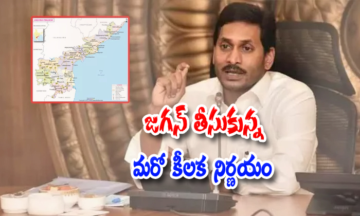 Jagan Take The Another Key Decision-june 2 Ap Formation Day And Now November 1st Telugu Political Breaking News - Andhra Pradesh,Telangana Partys Coverage-Jagan Take The Another Key Decision-June 2 Ap Formation Day And Now November 1st