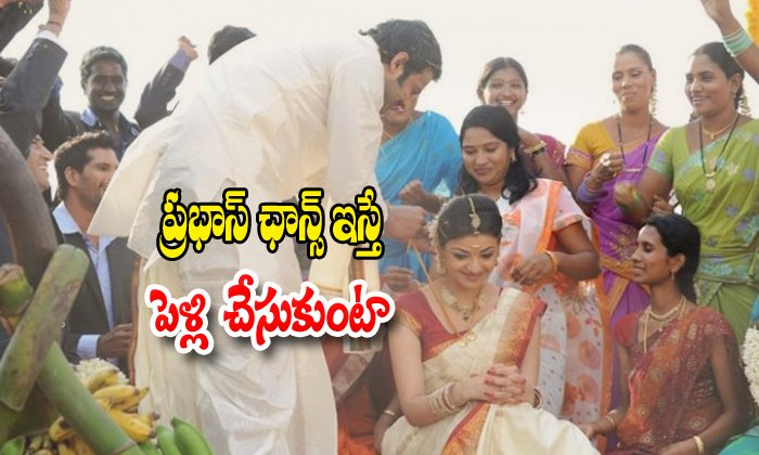 Kajal Agarwal Comments On Prabhas Marriage
