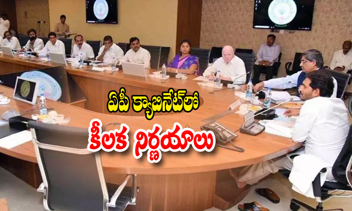Key Decissions Are Taken In Ap Cabinet Meeting