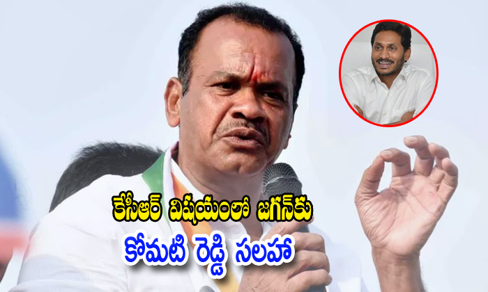 Komati Reddy Give The Suggestion To Jagan