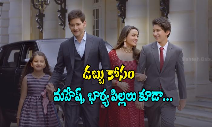 Mahesh Family Act In Sai Surya Developers Ad