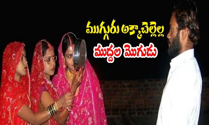 Pradesh Karva Chauth Three Sisters Wants To Share One Husband