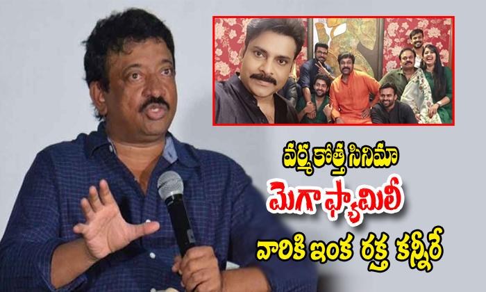 Rgv New Movie Is Mega Family With The Tag 39 Pillala Katha,
