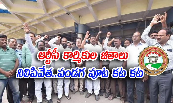 Rtc Employes Salaries Stop In This Month
