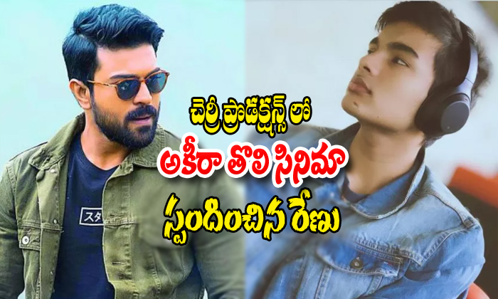 Renu Desai Responds On Ramcharan Introduced Akira Nandan