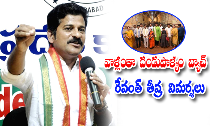 Revanth Reddy Comments On Kcr Family
