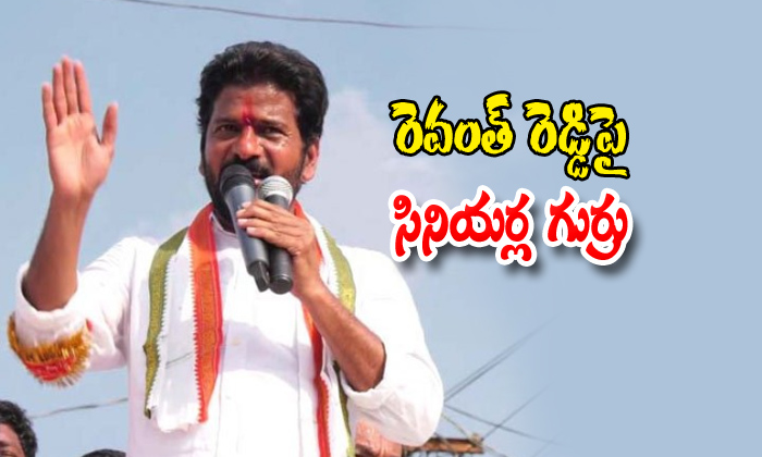 Seniour Congress Leaders Angry On Revanth Reddy