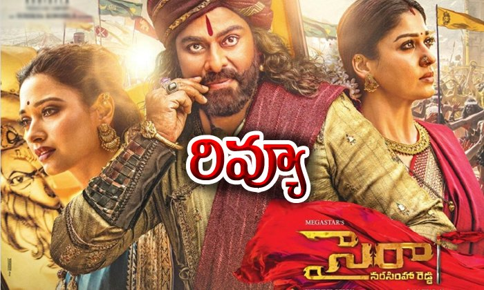 TeluguStop.com - Sye Raa Narasimha Reddy Telugu Movie Review And Rating