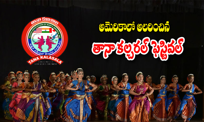 Tana Conducted Musical, Dance Program In Us