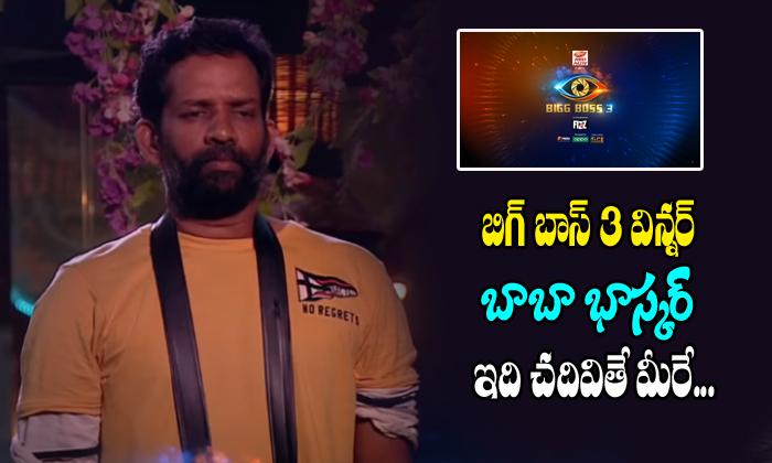 Telugu Big Boss 3 Baba Baskar Latest Update News
