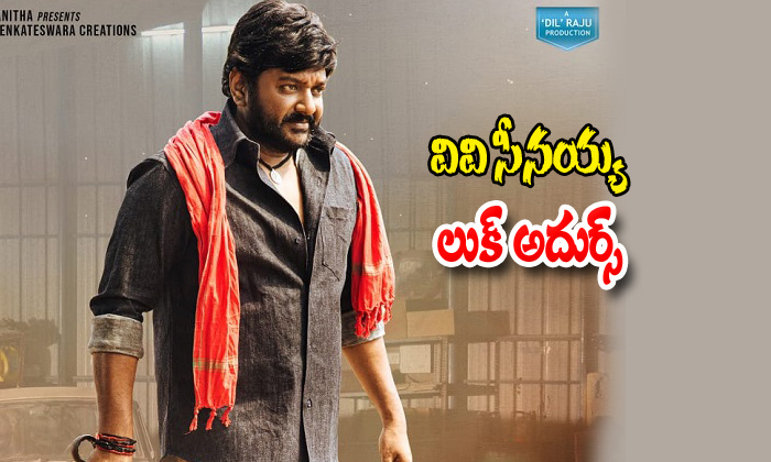 Vv Vinayak Movie Title Is Seenaiah