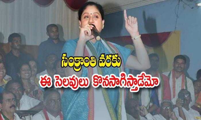 Vijayashanthi Comments On Dussara Holidays And Cm Kcr