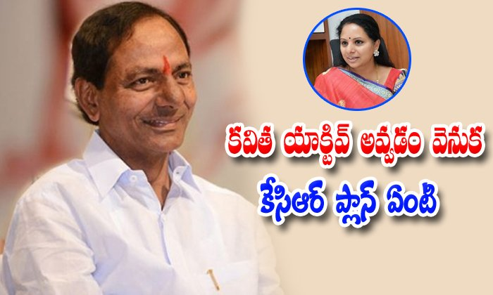 What Is The Kcr Plan Behind The Kavitha Active