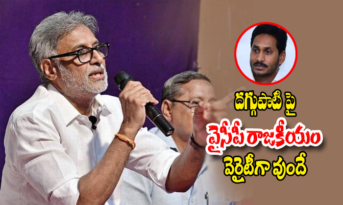 Ysrcp Politics Is Different On Daggipati Venkateswara Rao