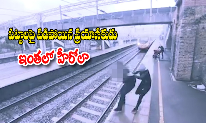 Young Man Saves Passenger From The Train Tracks