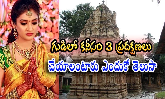 Do You Know Why We Do Parikrama Around A Temple-pradakshina,telugu Devotional,three Times తెలుగు భక్తి కళ ఆద్యాధమిక ప్రసిద్ధ గోపురం పండగలు పూర్తి విశేషాలు -Do You Know Why We Parikrama Around A Temple-Pradakshina Telugu Devotional Three Times