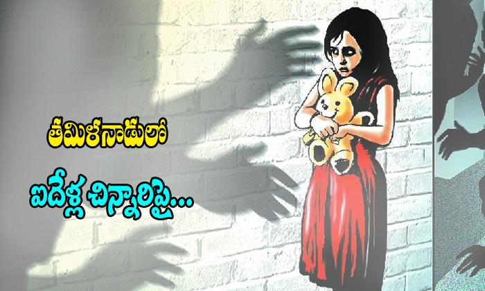 Five Years Old Girl Abused In Tamilnadu