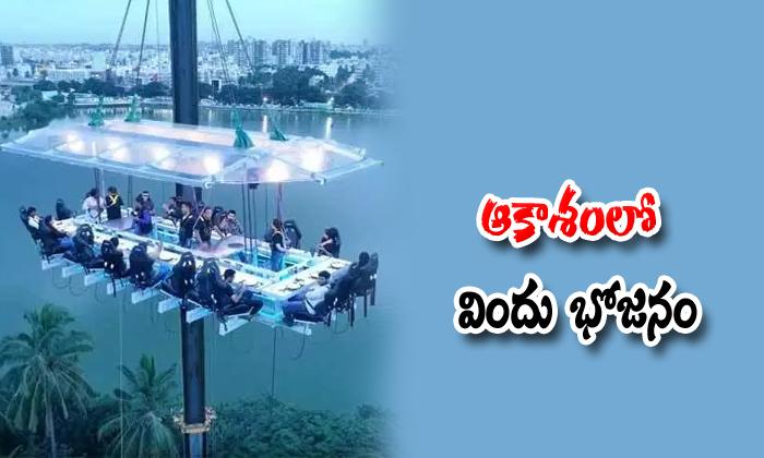 Fly Dinning Restaurant In Noida
